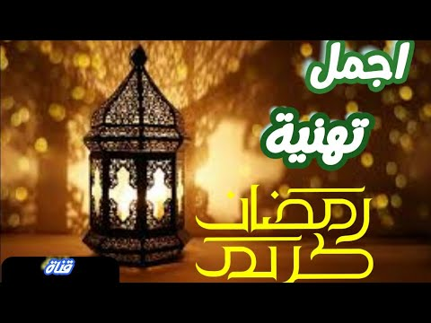 تهنئة شهر رمضان المبارك حالات واتساب تهنئة رمضان مقاطع تهاني رمضان 2020 Youtube