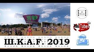 ШКАF 2019 видео 360 градусов липецк