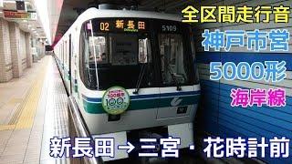 [全区間走行音]神戸市営地下鉄5000形(海岸線) 新長田→三宮・花時計前(2017.3.18)