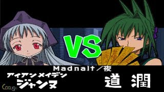 Shaman King: Spirit of Shamans - Iron Maiden Jeanne vs Tao Jun