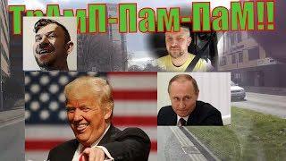 Дональд Трамп изгнанал российских дипломатов из США / 26.03.2018/Бездуховная Гейропа