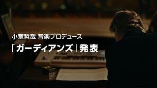 小室哲哉 / PROJECT『ガーディアンズ』発表 小室哲哉 検索動画 30