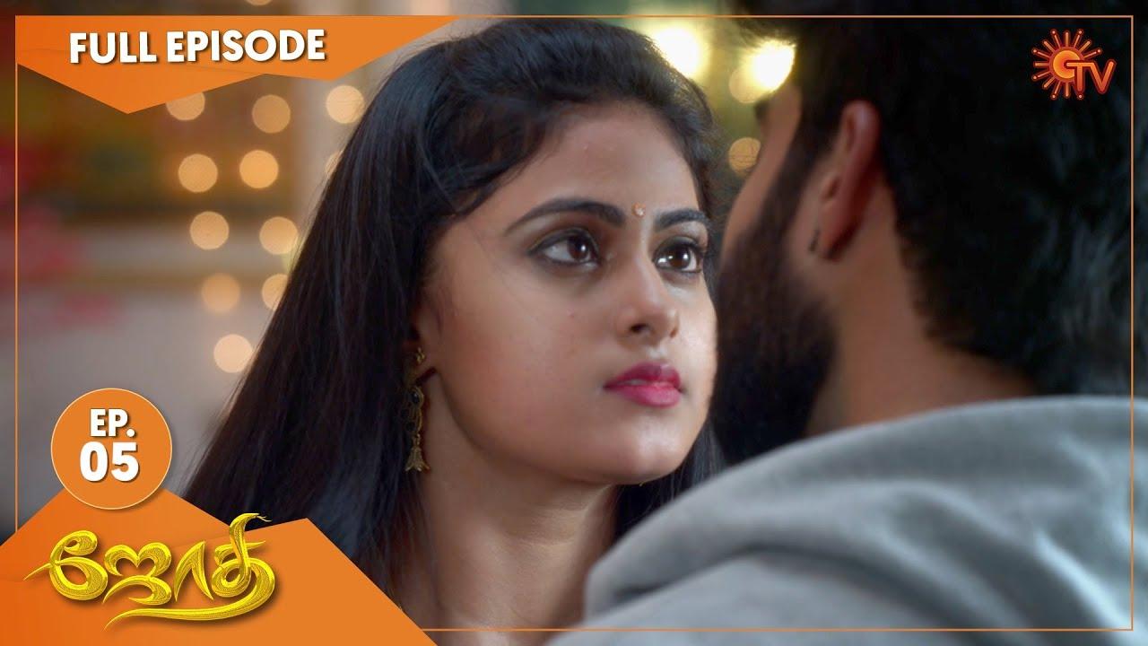 Download JOTHI - Ep 5 | 12 June 2021 | Sun TV Serial | Tamil Serial