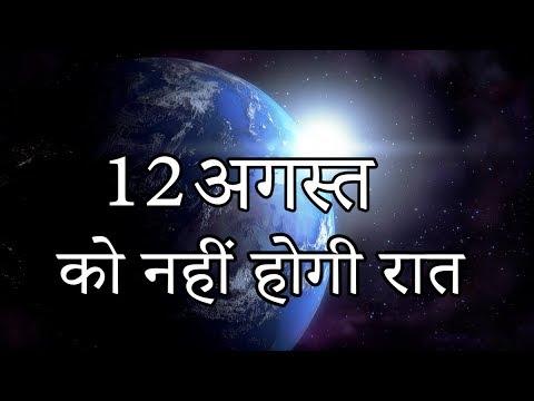 12 अगस्त को नहीं होगी रात!!! NASA ने की पुष्टि?