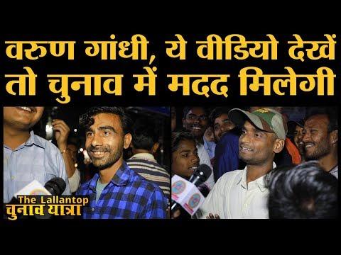 Pilibhit रेलवे स्टेशन के ऑटो ड्राइवर और जनता varun gandhi और Modi पर जो बोले, वो गौर से सुनें