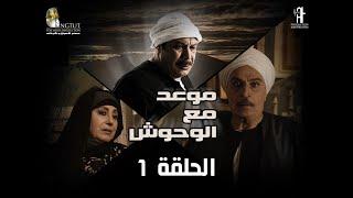 مسلسل موعد مع الوحوش – الحلقة (1) - بطولة خالد صالح  و عزت العلايلي