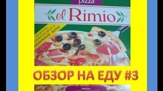 Обзор на еду #3 Пицца  El Rimio. Квартет.Overview meal # 3 Pizza El Rimio. Quartet.(, 2014-01-03T12:27:29.000Z)