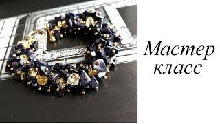 Мастер-класс. Браслет. Своими руками. Handmade. Bracelet.