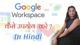 What is google workspace, what is new in google workspace, know in Hindi with hany&tech