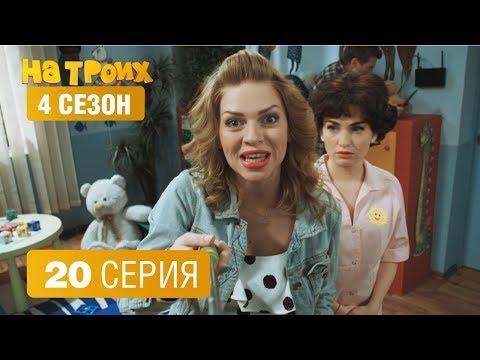 На троих - 4 сезон 20 серия | ЮМОР ICTV