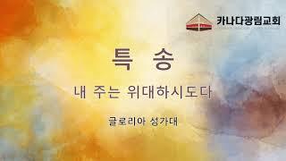 [카나다광림교회] 2021.09.26 2부 예배 성가대 특송