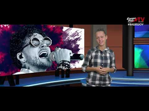 Ваше шоу топ 5 Беларуских клипов (эфир Европа плюс TV Беларусь 17 07 2019)