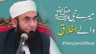 Mere Nabi SAW Ke Akhlaq - Molana Tariq Jameel Latest Bayan 04-Nov-2018