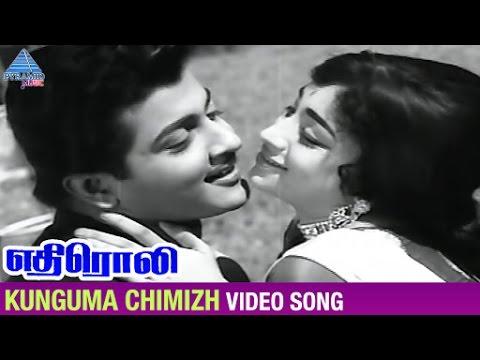 Ethiroli Tamil Movie   Kunguma Chimizh Video   Rajendran  Lakshmi  KV Mahadevan