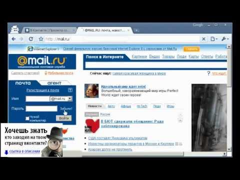 Как зайти в Одноклассники на чужую страницу? Все