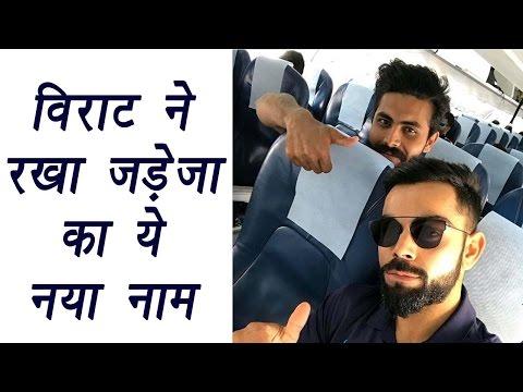 Virat Kohli calls Ravindra Jadeja bowling machine ahead of Dharmsala test | वनइंडिया हिन्दी
