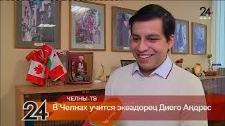 В Челнах учится эквадорец Диего Андрес