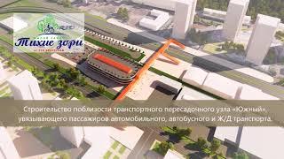 Жилой комплекс 'Тихие Зори' Презентационное видео