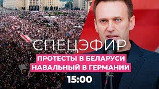 Протесты в Беларуси / Навального лечат в Германии // Здесь и сейчас