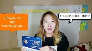 ДОКУМЕНТЫ в корейский университет *МАГИСТРАТУРА* HUFS