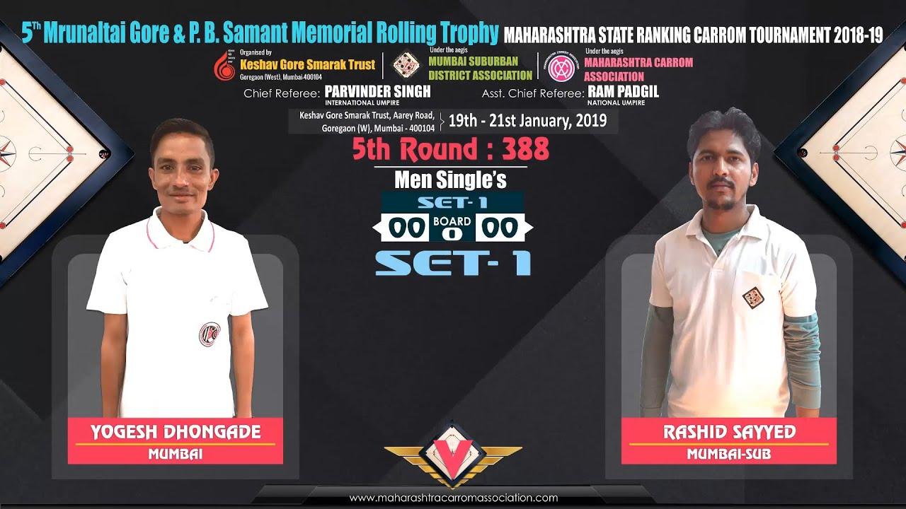 CARROM | YOGESH DHONGADE (MUMBAI) VS RASHID SAYYED (MUMBAI-SUB) | 5th RM: 388 (MS)