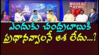 Why Chandrababu Does Not Want To Become As Prime Minister ?: BJP Raghunath Babu | #PrimeTimeDebate
