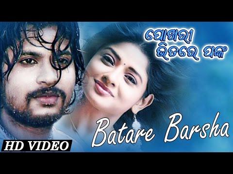 BATARE BARSHA | Romantic Song | Sarat Nayak | SARTHAK MUSIC | Sidharth TV