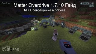 Minecraft Гайд Matter Overdrive 1.7.10 №7 Превращение в робота
