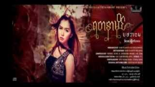 yadanar mai new song -pyan thein se ma ya thaw