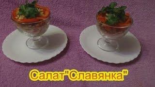 Салат Славянка салаты на праздничный стол быстро вкусно