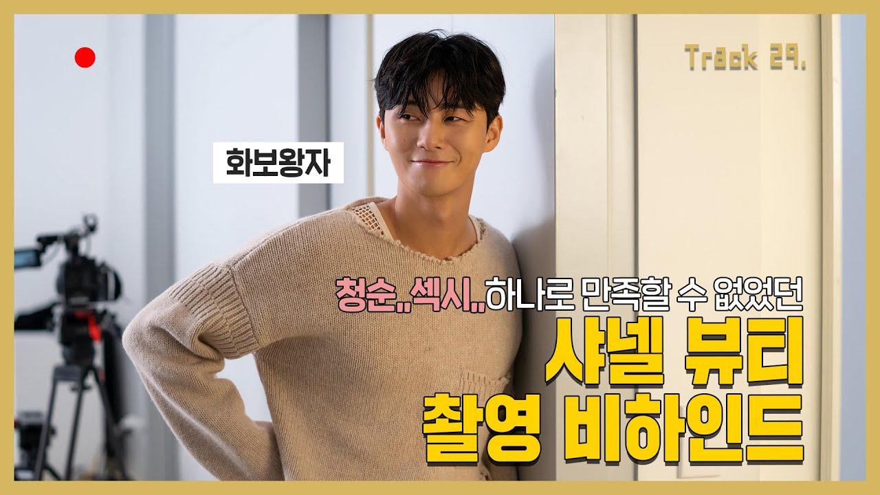 [Track 29] 샤넬 뷰티 광고 촬영 비하인드 Park Seo Jun Magazine shooting behind