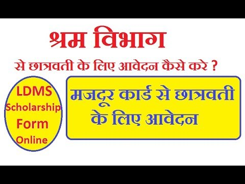 How to apply labour card scholarship form online || ldms scholarship form  online