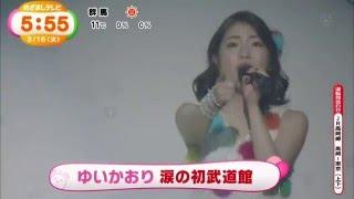 めざましテレビで放送されたゆいかおり初武道館公演の様子。画質低いで...