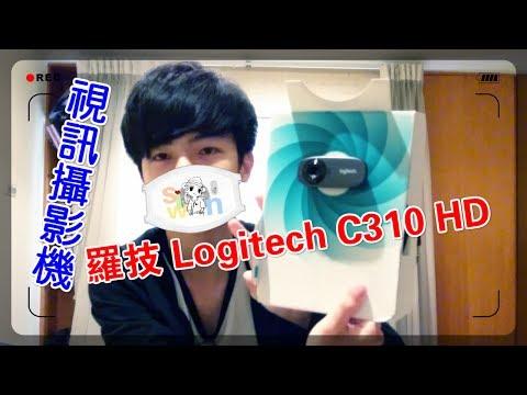 【開箱】羅技Logitech C310 HD 網路攝影機