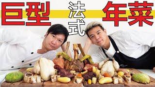 巨型法式年菜 重新詮釋法國廚神的經典食譜 澎湃之中帶有台灣家鄉味