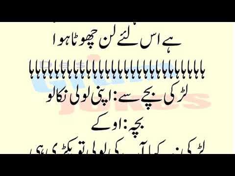 Funny Riddlespaheliyan And Common Sense Test In Urdu Hindi7