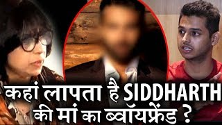 Siddharth Sagar FOUND, but Where is his mother's BOYFRIEND ?