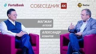 Співрозмовник 4К. Магжан Ауезов Forte Bank і Олександр Комаров Beeline Казахстан