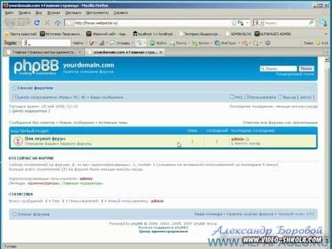 Установка форума PhpBB