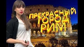 Цены на Аттракционы, Римский День. Ходите по   туристическое путешествие по риму