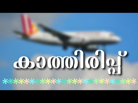 കാത്തിരിപ്പ് kathiripp written by shanif shani shahul malayil presentation thumbnail