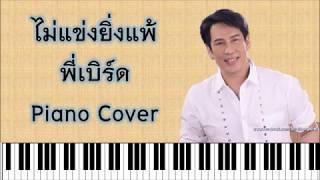 ไม่แข่งยิ่งแพ้ [พี่เบิร์ด] - Piano Cover