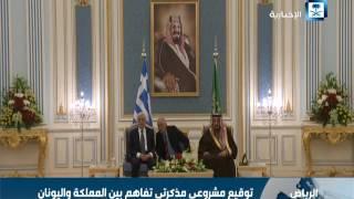 خادم الحرمين الشريفين يبحث مع الرئيس اليوناني العلاقات الثنائية