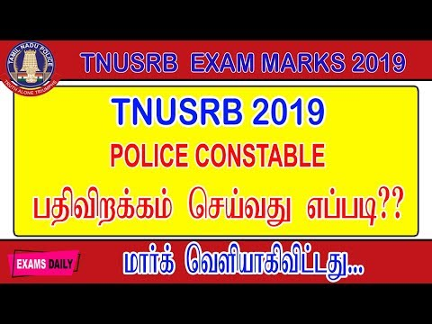 TamilNadu Police Constable Marks 2019 Police Constable Marks Released