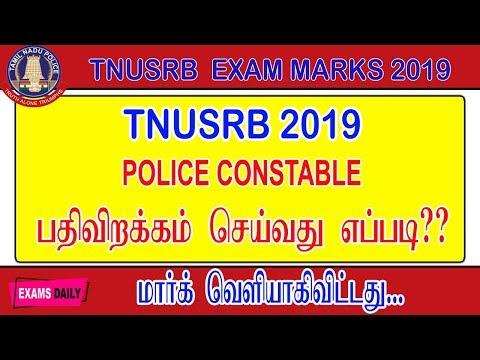 TamilNadu Police Constable Marks 2019 Police Constable Marks Released
