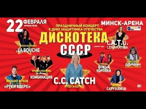 Ваше шоу LIVE - Дискотека СССР (22.02.2020)