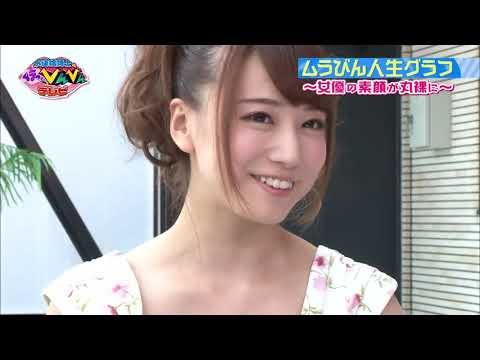 水道橋博士のムラっとびんびんテレビ#20 ゲスト:初川みなみ FULL 720p