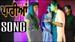 Paariyan | Punjabi Song | Latest Punjabi Song (HD) Paariyan Song | Film Media System