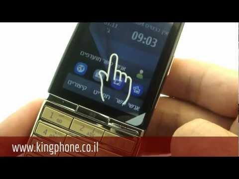 Nokia Asha 300 (Gold) טלפון סלולרי