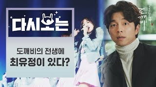 (ENG/SPA/IND) [#Goblin] Goblin's Arch-Enemy Reincarnated as Choi Youjeong? | #Official_Cut | #Diggle